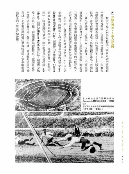 世界盃足球史