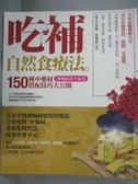 【書寶二手書T6/養生_XCS】吃補自然食療法_廖婉絨