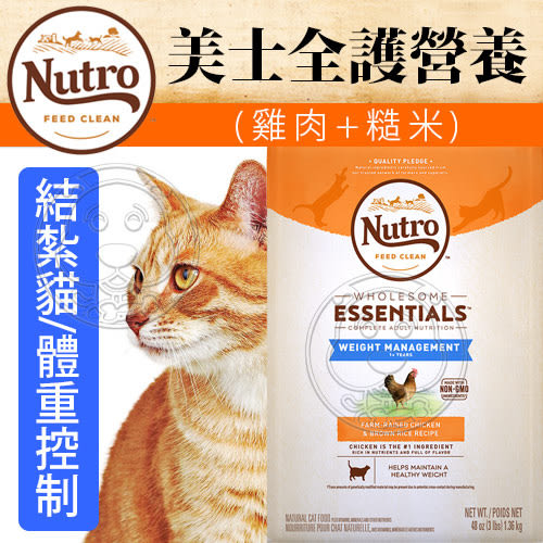 【zoo寵物商城】Nutro美士全護營養》結紮貓/體重控制(雞肉+糙米)配方-3lbs/1.36kg