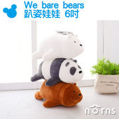 Norns【We bare bears趴姿娃娃 6吋】CN正版 熊熊遇見你 絨毛玩偶  吊飾 玩具 卡通北極熊