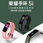 手環5i智慧藍芽監測運動跑步檢測多功能計步器防水手表4彩屏手機華為3pro通用 8號店