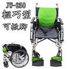 輪椅  鋁合金 均佳 JW-250掀腳輪...
