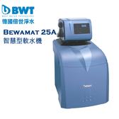 {免費基本安裝}【BWT德國倍世】全屋式智慧型軟水機 Bewamat 25A