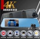 【小樺資訊】贈32G開發票 CORAL M8 -4K GPS測速後視鏡雙錄ADAS車錄器 GPS測速
