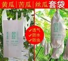 絲瓜黃瓜苦瓜專用套袋防蟲紙袋瓜蔬菜瓜果專用套袋水果套袋防鳥袋 快速出貨