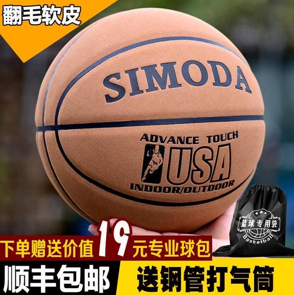 【翻毛軟皮 穩定耐磨】成人青少年學生翻毛籃球