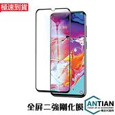 現貨 三星 Note10 A7 2018 鋼化膜 滿版 二強絲印 9H防刮 高清 螢幕保護貼 保護膜
