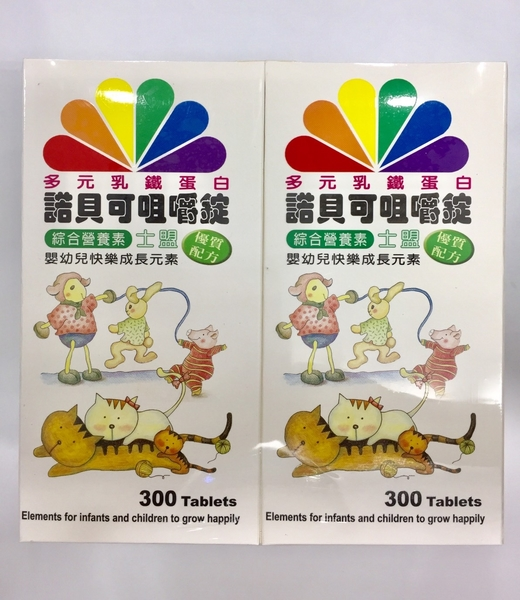 【諾貝可咀嚼錠】優質配方 兒童綜合營養素(大)(300錠/盒) 買一送一免運費!! 乳鐵蛋白