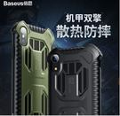 King*Shop----倍思 iphone XS max XR X/XS 全包防摔散熱手機殼冷鋒保護套 5.8/6.1/6.5吋