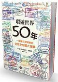 (二手書)環遊世界50年:一個瘋狂探險家的全球196國大進擊