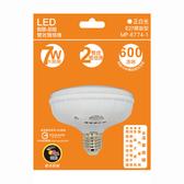 7W-雙感應燈(夜燈+感應燈) E27 / 白光