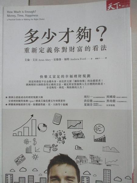 【書寶二手書T7/投資_LAY】多少才夠-重新定義你對財富的看法(修訂版)_艾倫.艾貝、安德魯.福特