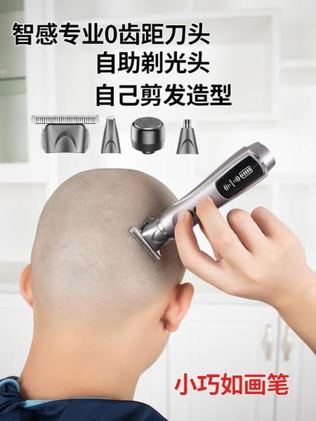 智感剃光頭理發器電推剪頭發神器自己剪專用剃頭刀電動剃刀電推子