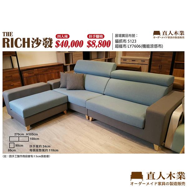 日本直人木業-THE RICH系列 保固三年/高品質/可訂製設計師沙發(3人+腳椅)