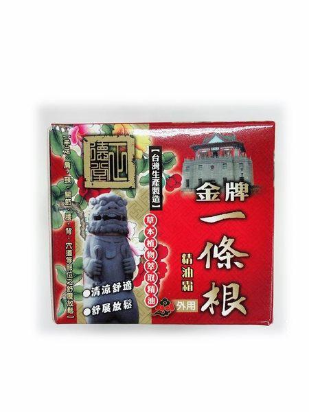 金牌金門一條根 草本植物萃取精油 精油霜 40ml (台灣生產製造)