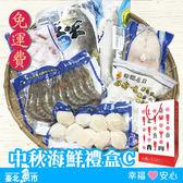 ✦免運費✦【台北魚市】中秋海鮮禮盒(C組)附提袋