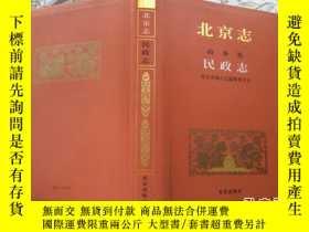 二手書博民逛書店罕見北京地方誌文獻--2003年版初印《北京志*政務卷*民政志》