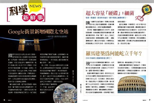 科學少年雜誌 9月號/2017 第32期