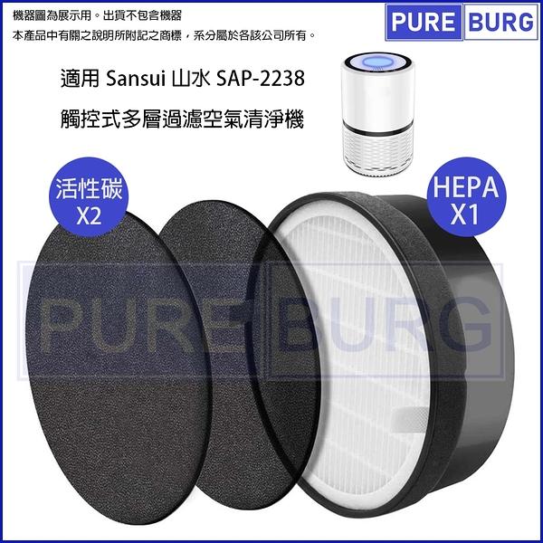 適用Sansui 山水 SAP-2238觸控式多層過濾空氣清淨機替換用HEPA濾網+2片前置活性碳濾心