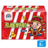 孔雀餅乾隨身包405g*8【愛買】