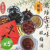 【南紡購物中心】【麗紳和春堂】老派酸梅湯(家庭號/隨身包)-5入組