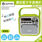 可傑 KINYO  繽紛綠藍牙手提喇叭 BTS-691 無線藍芽喇叭 輕巧方便 可插SD卡/USB 大顯示螢幕 附遙控器