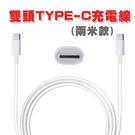 Type-C 公對公 MacBook 兩米 充電線 TYPE-C線 充電 傳輸線 數據線 TYPE-C對TYPE-C BOXOPEN