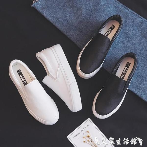 懶人鞋 皮面小白鞋女鞋年新款秋季懶人一腳蹬百搭小黑鞋休閒樂福鞋子 【618 購物】