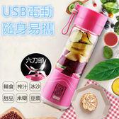 【現貨】便攜式迷你電動榨汁杯6刀 USB充電 小型水果榨汁機 果汁機隨行杯