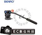 【EC數位】Benro 百諾 S2 油壓雲台 攝影雲台 載重2.5KG 迷你油壓雲台 勝興公司貨
