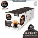 【雀巢 Nestle】雀巢 DOLCE GUSTO 義式濃縮濃烈咖啡膠囊16顆入*3