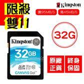 金士頓 Kingston Canvas GO 32G SD V30 記憶卡 讀90MB 寫45MB 32GB SDG
