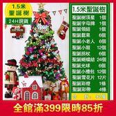雙十二狂歡 現貨 豪華聖誕樹套餐1.5米加密套裝商場酒店節日裝飾 260枝頭92個配件E