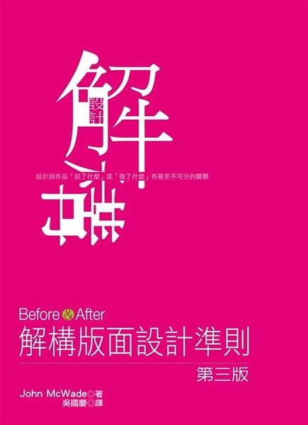 (二手書)Before&After:解構版面設計準則(第三版)
