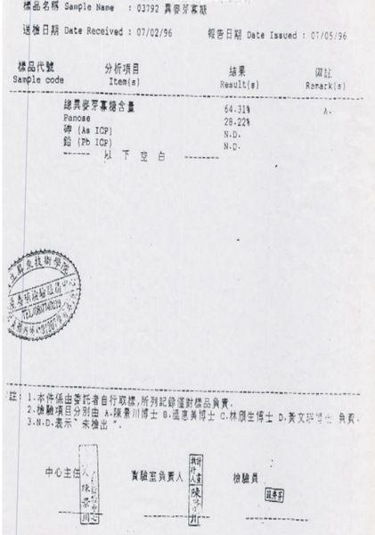 綠太陽健康寡糖1500克*6瓶