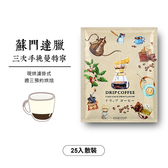 印尼蘇門答臘加佑三次手挑曼特寧-濾掛咖啡(25入)/週三烘培/咖啡綠商號