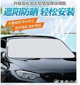 汽車遮陽擋前擋風玻璃車窗遮光風擋防霜防光布小車夏季車用防 【全館免運】