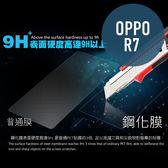 OPPO R7 鋼化玻璃膜 螢幕保護貼 0.26mm鋼化膜 2.5D弧度 9H硬度