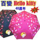 百變Hello Kitty40週年 雨傘 防晒遮陽傘(附收納袋)限量-艾發現
