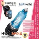 英國 BATHMATE Hydromax 5 大力士猛男究極訓練器 陽具增大泵水壓增強泵 鍛鍊水幫浦 透明藍 英國製造