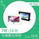 [ 7吋 /  16:9 /  白色 ]e-kit逸奇 7吋高品質珍藏數位相框電子相冊 DF-F022