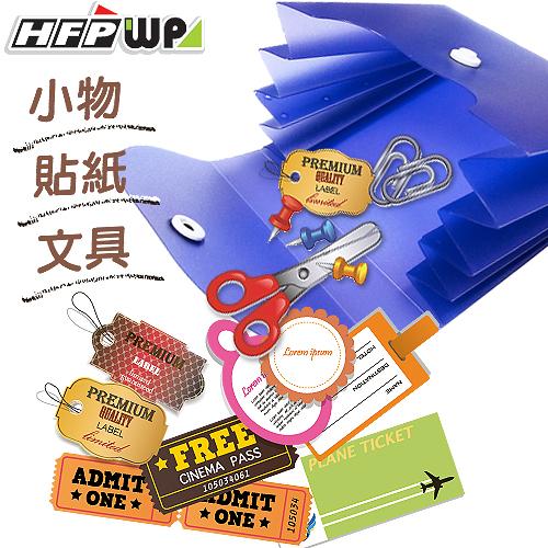【嘗鮮】5折發票收納盒 台灣製 C887 HFPWP