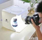 微型簡易攝影棚小型迷你靜物拍攝柔光小燈箱產品補光拍照道具igo  麥琪精品屋