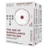 監控資本主義時代(上卷-基礎與演進+下卷-機器控制力量)套書(上下冊不分售)