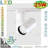 【LED軌道燈】LED 25W。台灣晶片。白款 黃光 鋁製品 筒款 優品質※【燈峰照極my買燈】#gH007-2