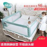 推薦床圍欄寶寶防摔防護欄 嬰兒童垂直升降1.8-2米擋板床邊護欄通用(818來一發)