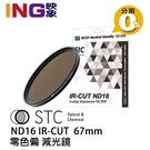 【24期0利率】STC IR-CUT ND16 67mm 紅外線阻隔零色偏 減光鏡 一年保固 台灣勝勢科技