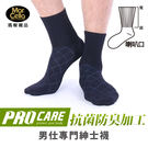 瑪榭 ProCare抗菌除臭機能紳士襪-...