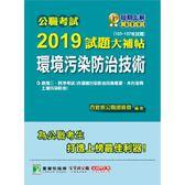 公職考試2019試題大補帖【環境污染防治技術】(103~107年試題)