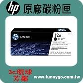 HP 原廠黑色碳粉匣 Q2612A (12A) 適:1010/1012/1015/1018/1020/1022/1022n/1022nw